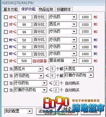 十彩辅助LEGCD喝药
