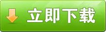 传奇PK外挂 冰狼辅助更新10.4会员版